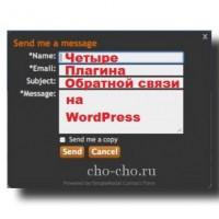 4 плагина обратной связи wordpress