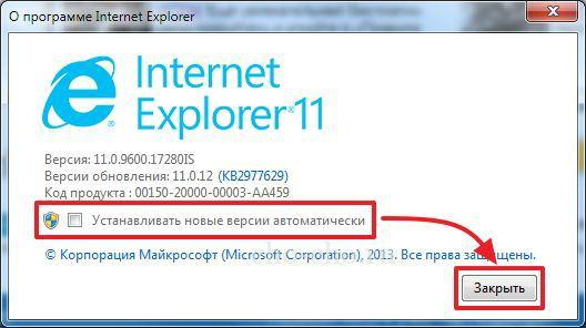 интернет эксплорер удалить