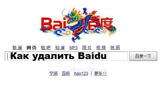 Какк удалить Baidu с компьютера Windows 7