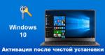 Активация после чистой установки Windows 10