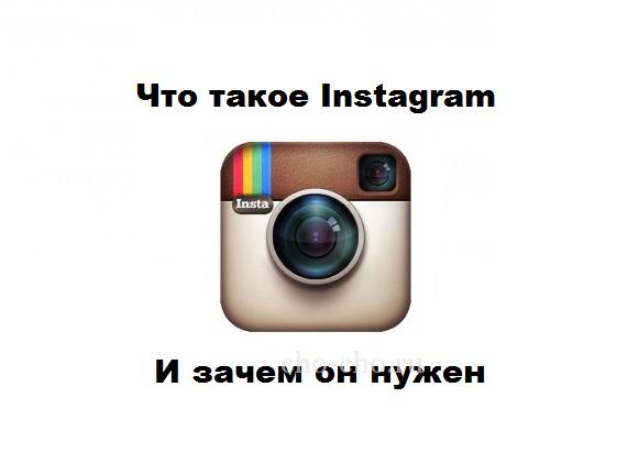 что такое instagram