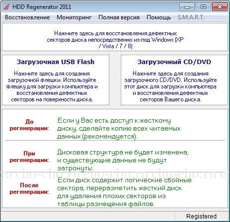 hdd regenerator 2011 как пользоваться
