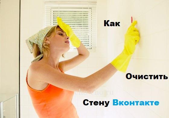 как очистить стену в вк быстро