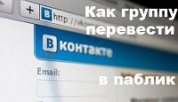 Как группу Вконтакте перевести в публичную страницу