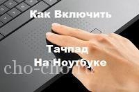 как на ноутбуке включить тачпад
