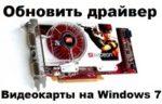 Как обновить драйвера видеокарты на Windows 7
