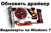 kak-obnovit-drajvera-videokarty-na-windows-7