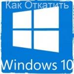 Как удалить Windows 10 и вернуться на Windows 7 или 8