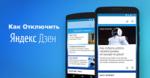 Как убрать Яндекс Дзен