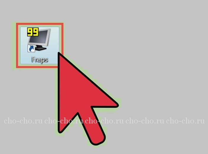 как пользоваться фрапс 99