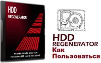 kak-polzovatsya-hdd-regenerator-