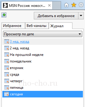 как посмотреть историю в internet explorer 11