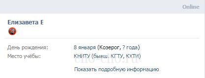 Как в статусе Вконтакте поставить сердечко? - h-y-c ru