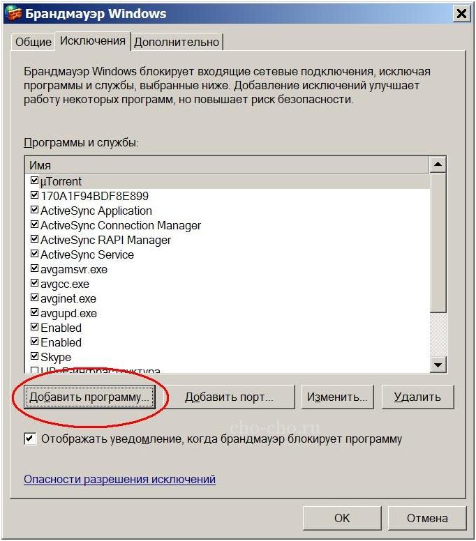 как разблокировать издателя программ в windows