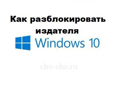 как разблокировать издателя windows 10