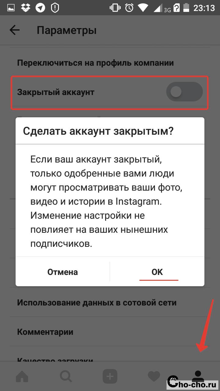 как разблокировать в инстаграме человека если пользователь не найден