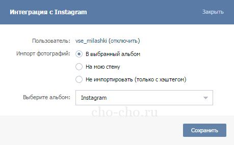 как сделать ссылку на инстаграм вконтакте