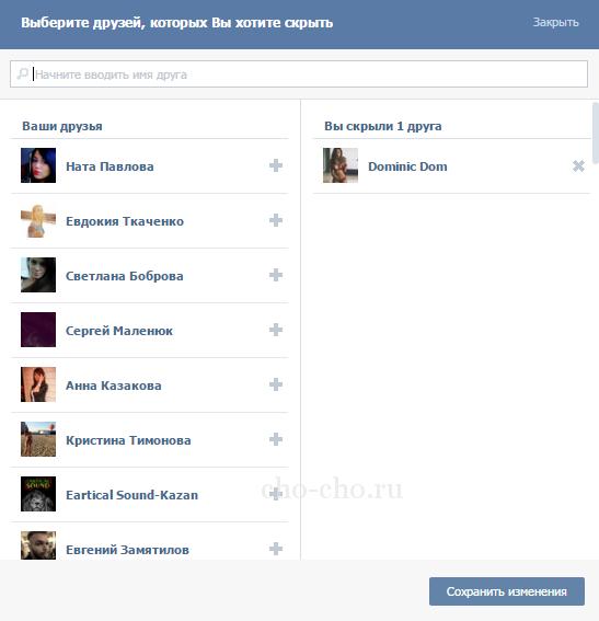 Программу Для Скрытия Друзей Вконтакте