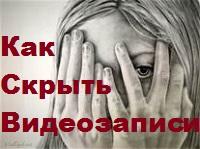 kak-skryt-videozapisi-vkontakte-
