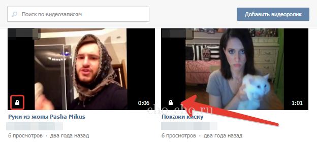 как скрыть видеозаписи вконтакте