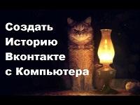 Как сделать историю Вконтакте с компьютера