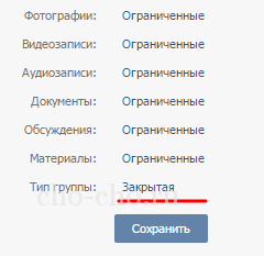 как удалить чужую группу Вконтакте