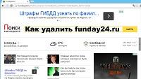 Как удалить funday24 ru из браузера