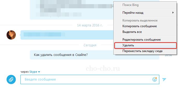 как удалить историю сообщений в скайпе