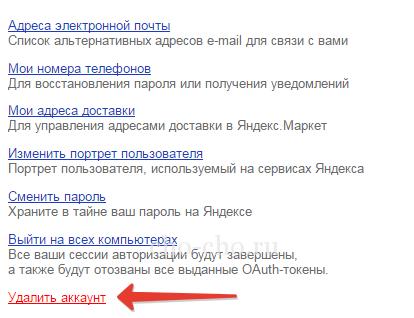 Как удалить ящик Яндекс почты