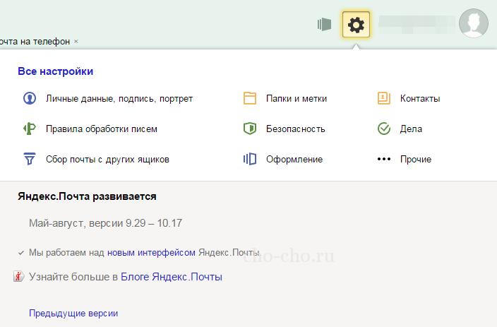 Как удалить Яндекс почту Чо Чо  Как удалить почту на яндексе навсегда