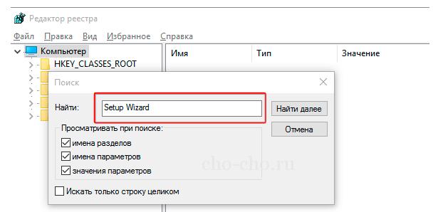 как удалить программу setup wizard