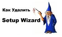 как удалить setup wizard