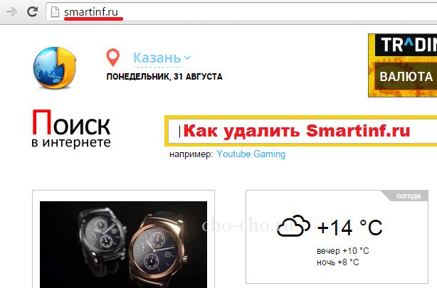 как удалить smartinf ru с компьютера