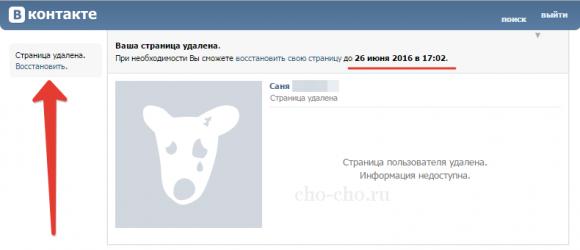 как удалить страницу в вконтакте без восстановления