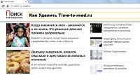 Как удалить time to read ru