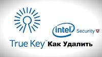 Как удалить True Key