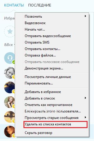как удалить учетную запись скайп