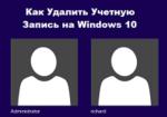 Как удалить учётную запись на Windows 10