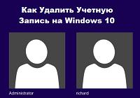 Как удалить учетную запись на Windows 10