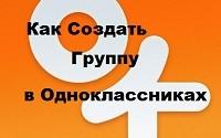 Как в Одноклассниках создать группу