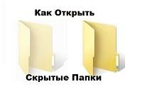 Как в Windows 7 открыть скрытые папки