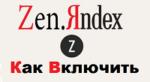 Как установить и включить Яндекс Дзен