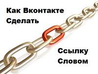 Как Вконтакте сделать ссылку на группу словом