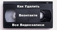 kak-vkontakte-udalit-vse-videozapisi-srazu-
