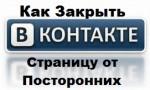 Как Вконтакте закрыть страницу от посторонних