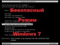Как войти в безопасный режим Windows 7
