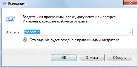 отключить автозапуск программ windows 7