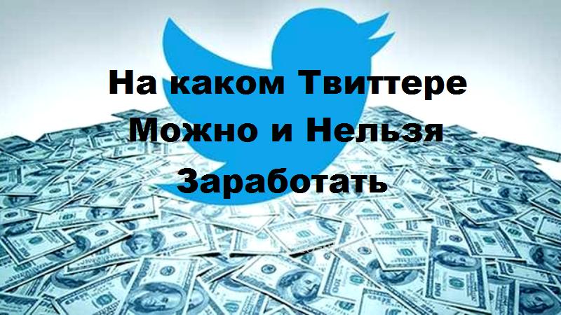 на каком твиттере нельзя заработать