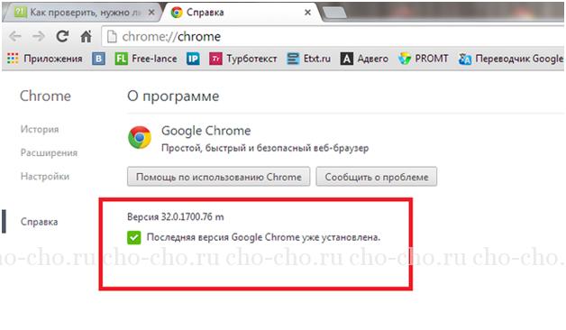 обновить google chrome
