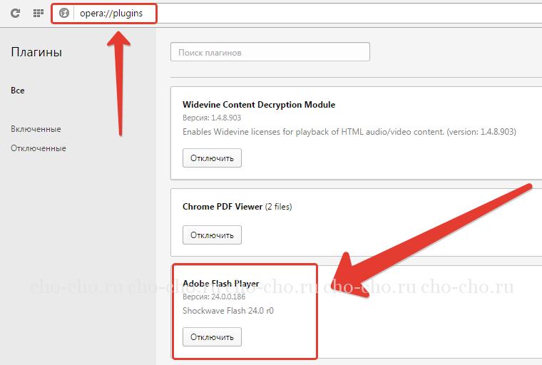 opera plugins adobe flash player включить автоматически